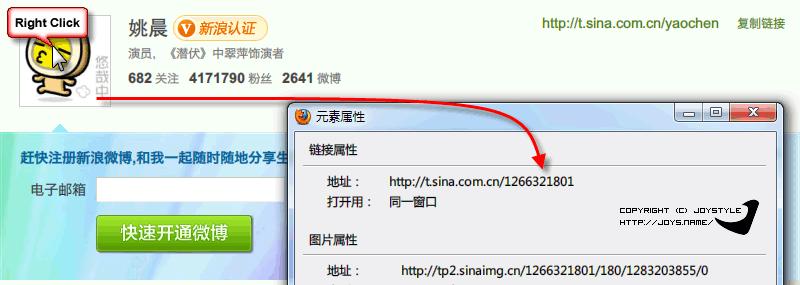 获取新浪微博ID