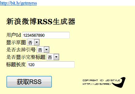 新浪微博RSS生成器