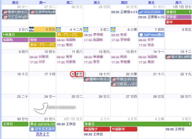 Google Calendar 农历显示