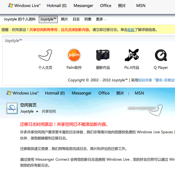 Windows Live Spaces进入只读状态