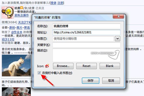 新浪微博Firefox书签属性