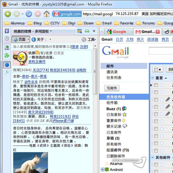 新浪微博Firefox侧栏
