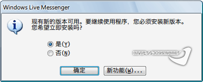 Windows Live Messenger更新