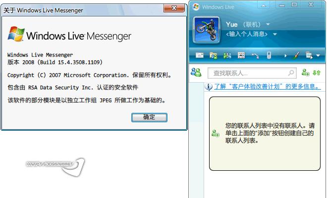 Windows Live Messenger v15