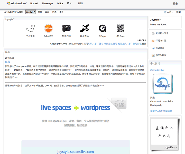 Windows Live Spaces关闭