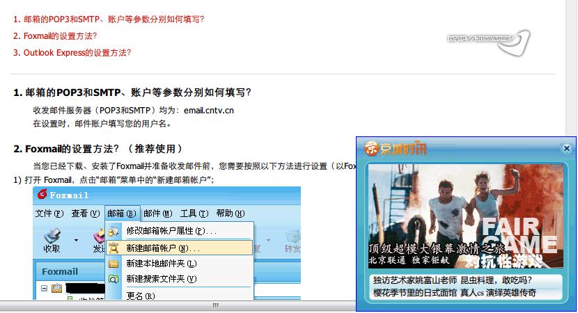 北京联通京城时讯弹窗广告