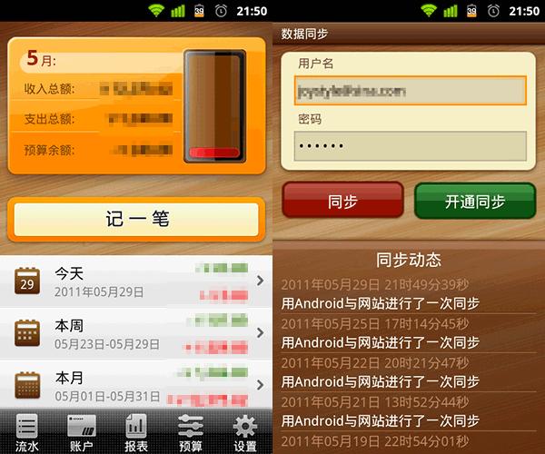 金蝶随手记Android版