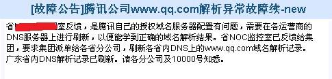腾讯网中国电信故障公告