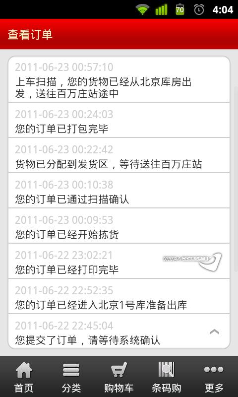 京东商城Android客户端