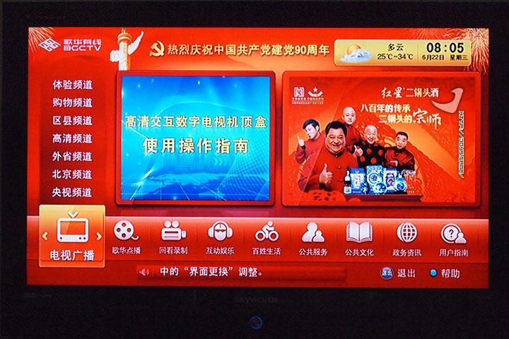 歌华有线庆祝建党90周年