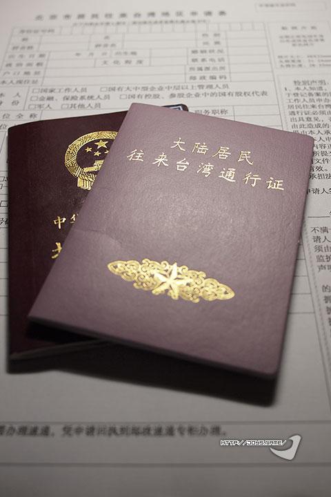 台湾通行证