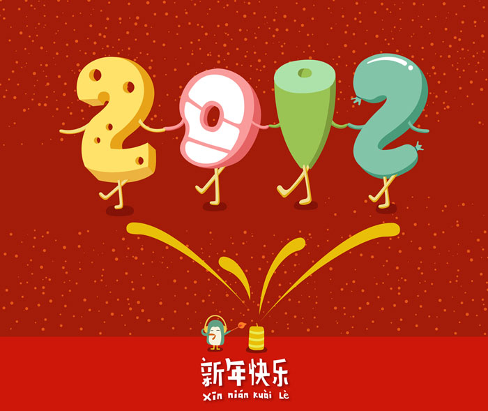 2012 Happy New Year via Tencent CDC