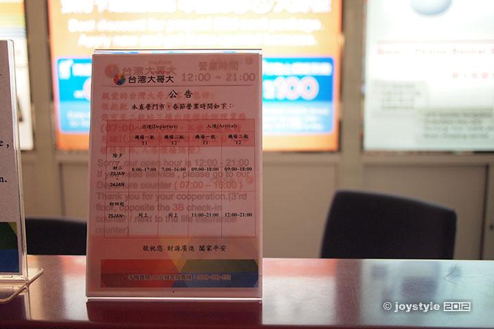 第一天 台北