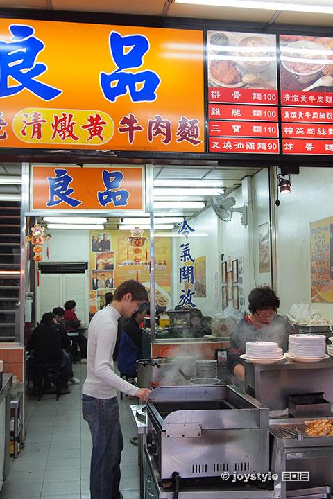 吃在台湾 良品牛肉面