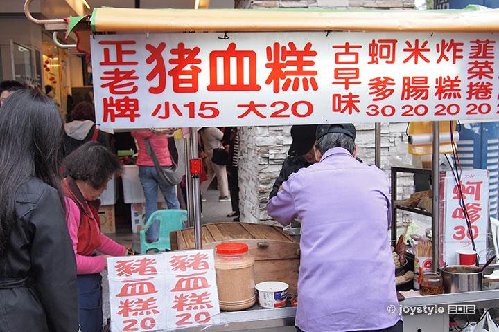 吃在台湾 猪血糕