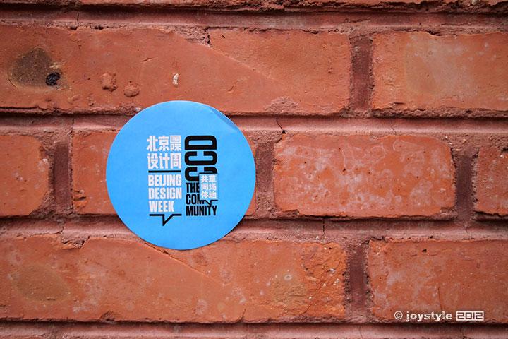 北京国际设计周——草场地