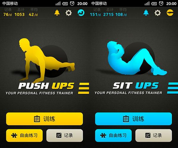 Push Ups和Sit Ups