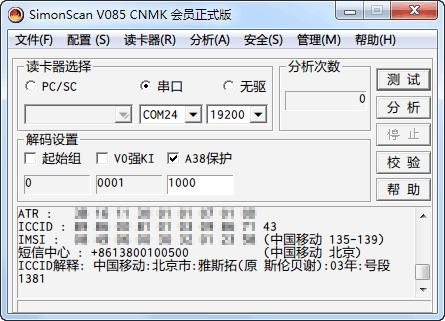 SimonScan测试