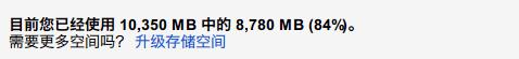 Gmail已使用84%