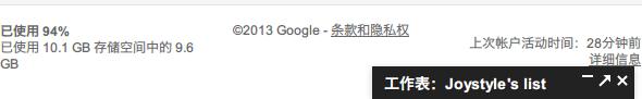 Gmail已使用94%