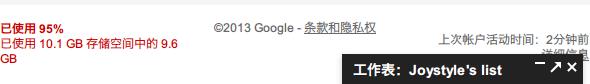 Gmail已使用95%