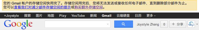 Gmail存储空间提示