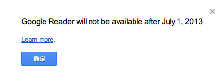 Google Reader关闭