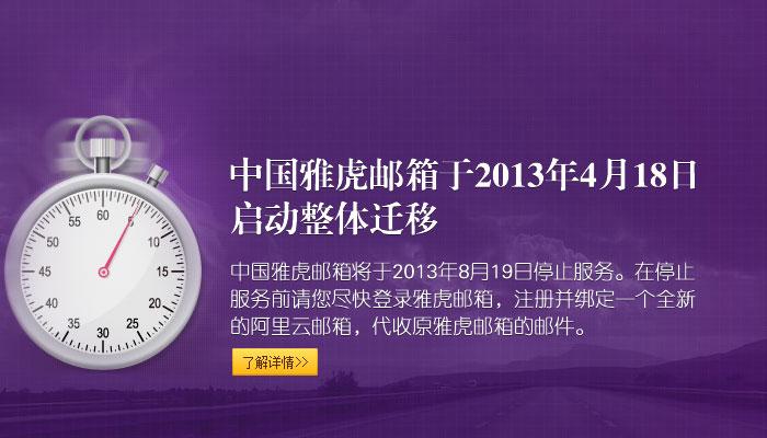 中国雅虎邮箱停止服务