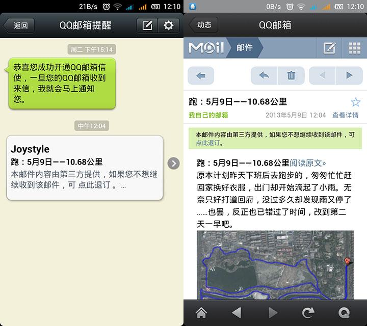 QQ邮件订阅