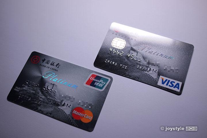 中国银行全币种信用卡