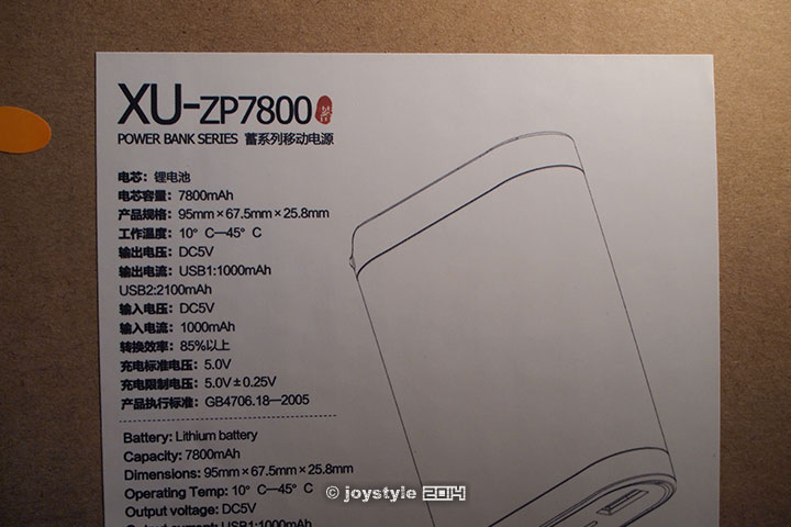 蓄锐XU-ZP7800移动电源