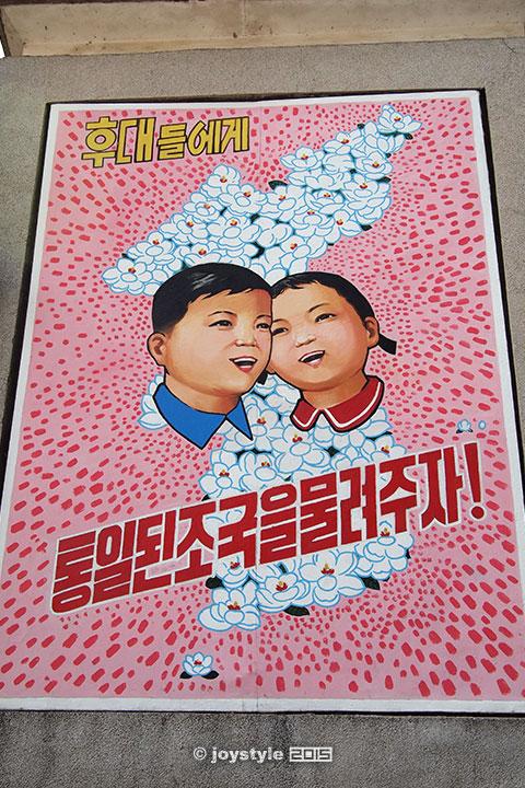 朝鲜 开城板门店