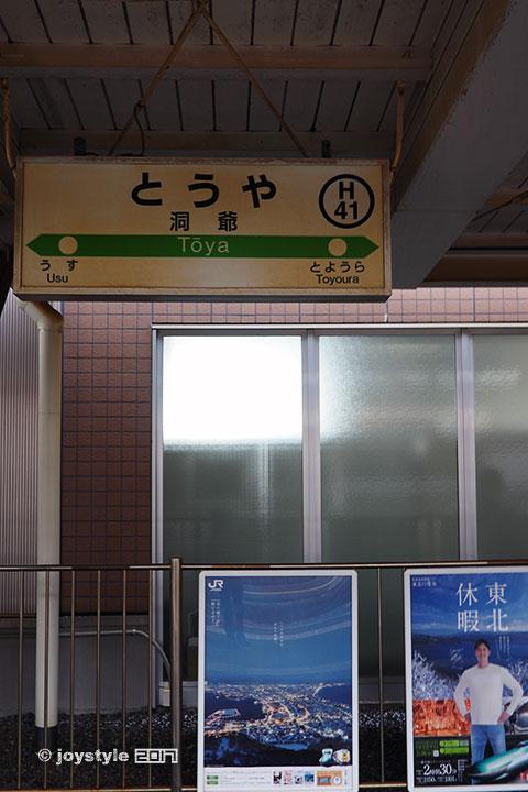 日本 洞爷
